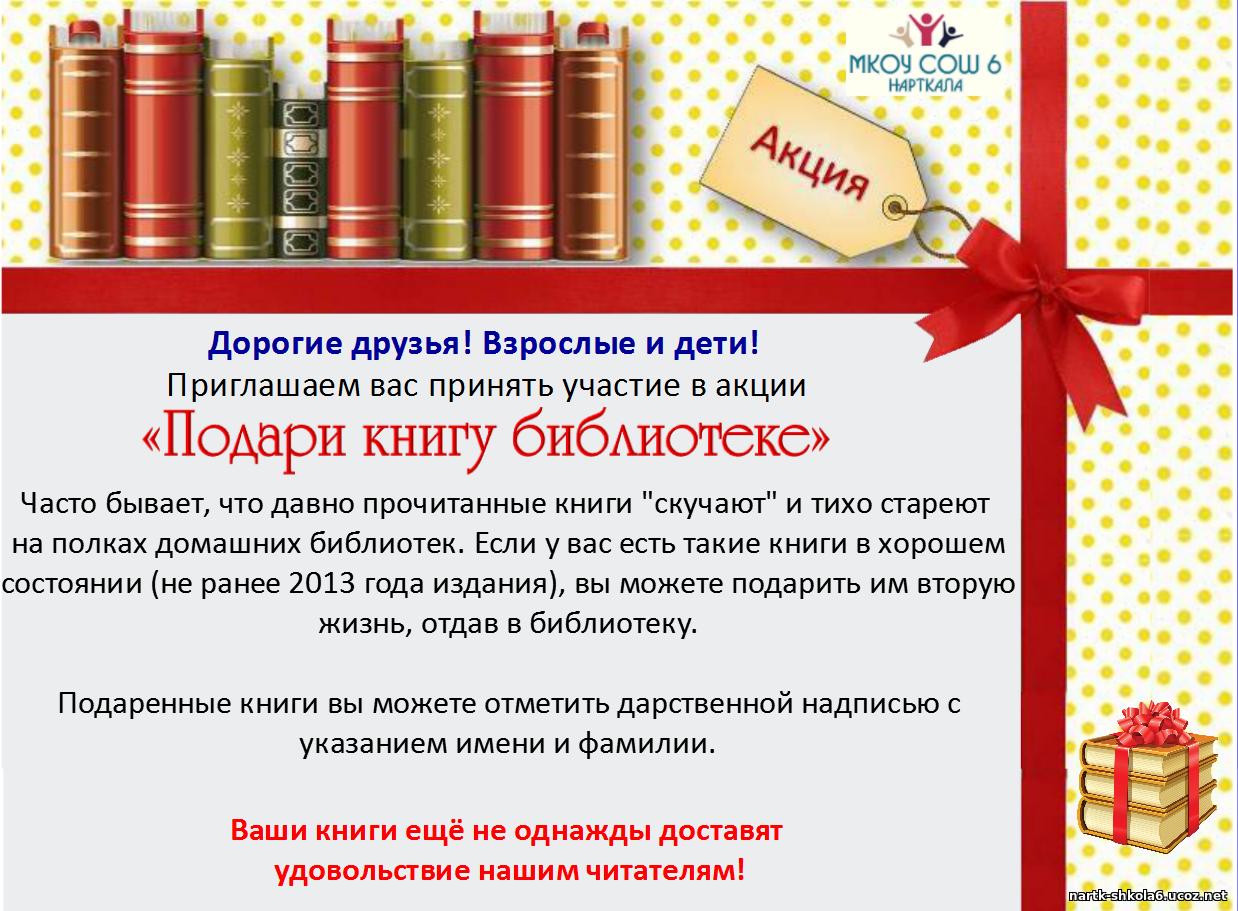 """Акция """"подари книгу библиотеке"""" итоги в Самагалтае,Кожино"""