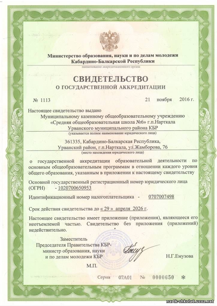 Копия свидетельства о государственной аккредитации